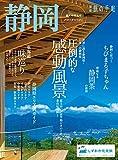 別冊旅の手帖 静岡