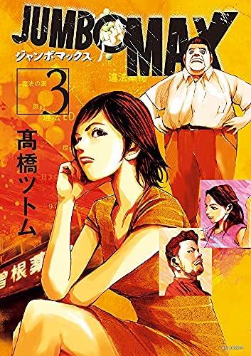 ジャンボマックス JUMBO MAX コミック 1-3巻セット
