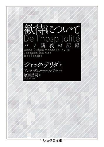 歓待について (ちくま学芸文庫)