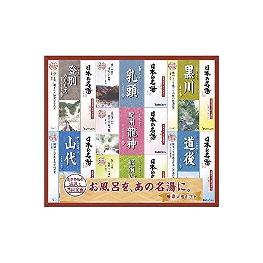 アシュリータファーマン用量刈り取るバスクリン 日本の名湯 ギフトセット 【保湿 ギフト 温泉 発汗 セット あったまる いろいろ うるおい うるおう しっとり すべすべ はっかん 極楽 ごくらく ゆったり ばすくりん 2500】
