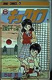 キックオフ (6) (ジャンプコミックス)