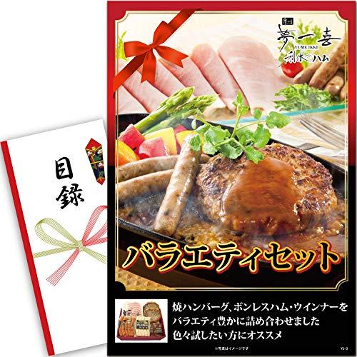 景品 セット[ 夢一喜 ? 景品ゲッチュ ] ( 焼 ハンバーグ / ハム / ウインナー 2種 | バラエティセット )