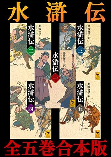 水滸伝 全五巻合本版 (講談社学術文庫)