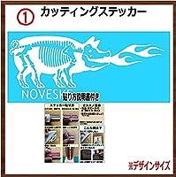 ① NOVESUKE カッティングステッカー (ホワイト, 20x8cm 【3枚組】)
