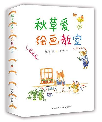 Akikusa Ai's Painting Classroom (Chinese Edition)