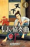 信長協奏曲(4) (ゲッサン少年サンデーコミックス)