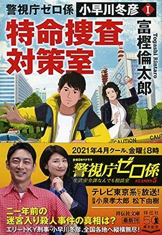 警視庁ゼロ係 小早川冬彦I 特命捜査対策室 (祥伝社文庫)