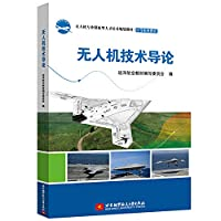 Introduction to UAV technology(Chinese Edition)