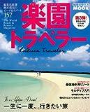 楽園トラベラー vol.3 一生に一度、行きたい旅 (地球の歩き方ムック 海外 12)
