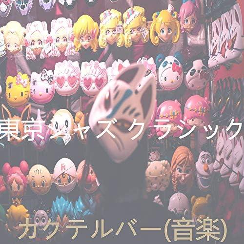 東京ジャズ クラシック