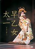 早乙女太一 千年の祈り(通常版) [DVD] image