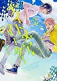 ナイトメア・イーター 第2巻 (あすかコミックスDX)