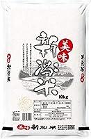 【精米】美味新潟米(新潟県産)20kg (10kg×2) 令和2年産