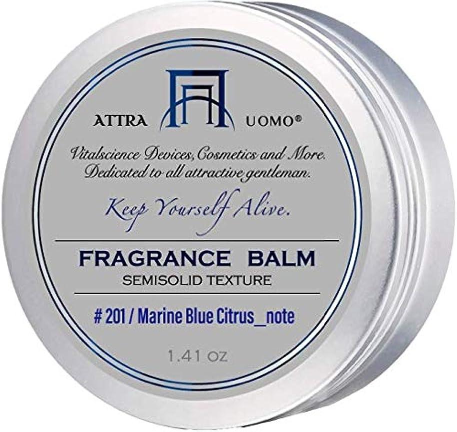 シガレット巨大な管理アトラ フレグランスバーム 40g (#201マリンブルーシトラスの香り)