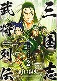 三国志武将列伝 ~蜀の章~(2) (少年チャンピオン・コミックス・エクストラ)