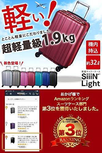 STONEINTERNATIONALSiiiN+Light(シーンプラスライト)『軽量キャリーケース(S19-A-303)』