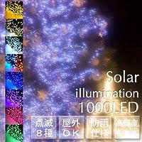 ソーラーLEDイルミネーション 1000球 ワイヤレスリモコン付き 長寿命・省エネLED!防滴タイプで野外使用可能! (ホワイト)
