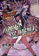 THE KING OF FANTASY 八神庵の異世界無双 月を見るたび思い出せ! コミック 1-3巻セット