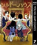 シャドーハウス 7 (ヤングジャンプコミックスDIGITAL)