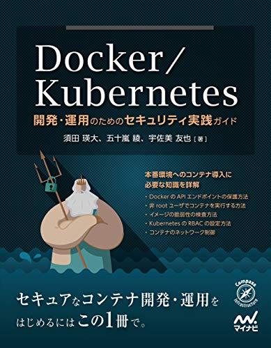 Docker/Kubernetes開発・運用のためのセキュリティ実践ガイド (Compass Booksシリーズ)