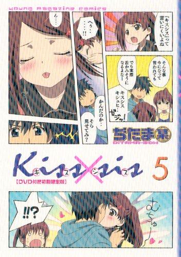 『DVD付き初回限定版 Kiss×sis(5)』のトップ画像