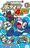 ポケモン4コマ学園 (5) (てんとう虫コロコロコミックス)