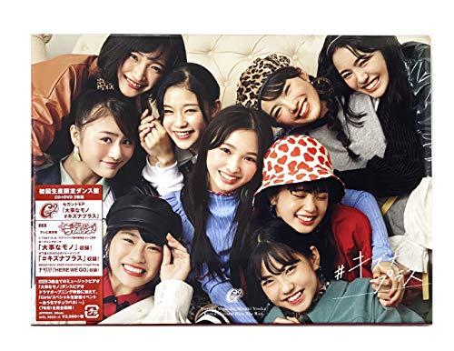 【メーカー特典あり】 Girls2 大事なモノ / #キズナプラス【ダンスDVD盤】CD メーカー特典オリジナルクリアファイル