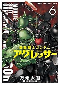 機動戦士ガンダム アグレッサー(6) (少年サンデーコミックススペシャル)