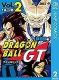 ドラゴンボールGT アニメコミックス 邪悪龍編 2 (ジャンプコミックスDIGITAL)