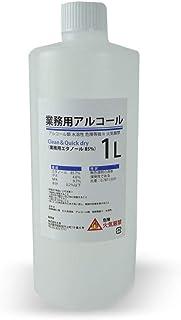 【日本製】無水エタノール85.7% 業務用アルコール100%1L 1000ml