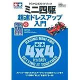 タミヤ公式ガイドブック ミニ四駆 超速ドレスアップ入門 (Gakken Mook)