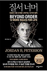 Beyond Order Paperback