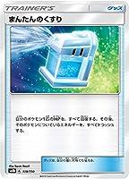 ポケモンカードゲーム SM8b 118/150 まんたんのくすり グッズ ハイクラスパック GXウルトラシャイニー