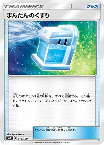 【ミラー仕様】 ポケモンカードゲーム SM8b 118/150 まんたんのくすり グッズ ハイクラスパック GXウルトラシャイニー