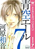 青空エール リマスター版 7 (マーガレットコミックスDIGITAL)