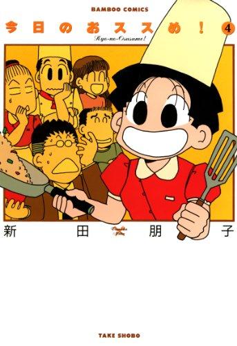 今日のおススめ! (4) (バンブーコミックス 4コマセレクション)