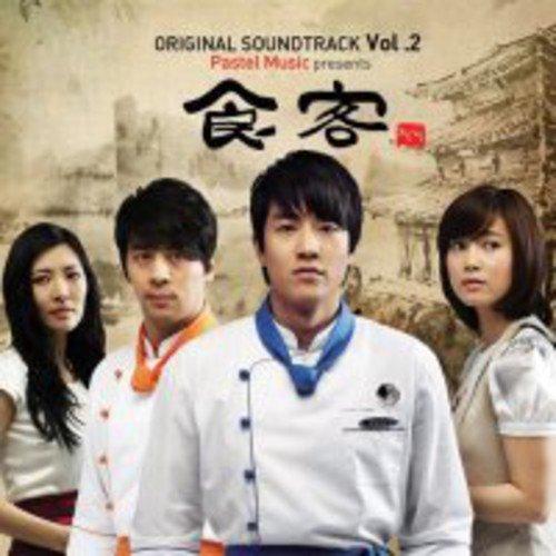 Le Grand Chef 2 (Original Soundtrack)