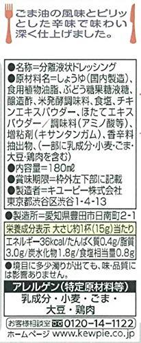 キユーピー中華ドレッシング180ml×4本