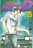 頭文字D(25) (ヤングマガジンコミックス)