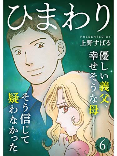 himawari (Japanese Edition)