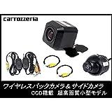 【ワイヤレスキット付】 カロッツェリアナビ対応 高画質 CCDバックカメラ & 埋込型 サイドカメラ セット 車載用 接続アダプタセット 広角170°/高画質CCDセンサー