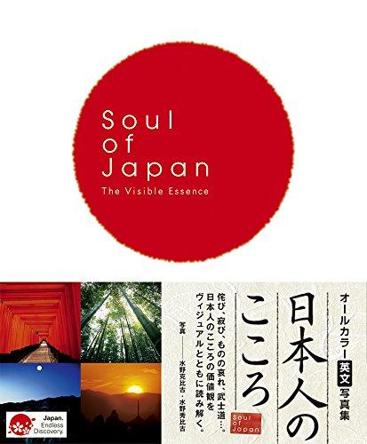 日本人のこころ Soul of Japan【オールカラー英文写真集 】