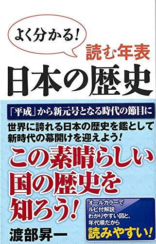 読む年表 日本の歴史 (WAC BUNKO)