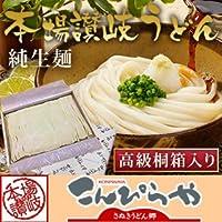 讃岐うどんの老舗こんぴらや 本場讃岐うどん純生麺1200g(だしパック付き)