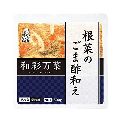 【冷蔵】 ケンコーマヨネーズ 和彩万菜 根菜のごま酢和え 500g 業務用 和食 惣菜 おかず