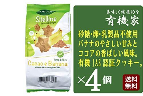 有機バナナ&ココアクッキー 120g×4個 ★ 送料無料 宅配便 ★ 有機小麦粉・米粉使用、サクサクとした食感。やさしい甘さと風味。 砂糖・卵・乳製品不使用。