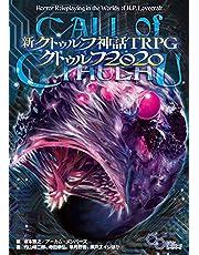 新クトゥルフ神話TRPG クトゥルフ2020 (ログインテーブルトークRPGシリーズ)