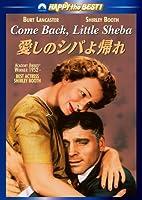 愛しのシバよ帰れ [DVD]