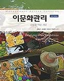 Cross Cultural Management (Korean Edition)