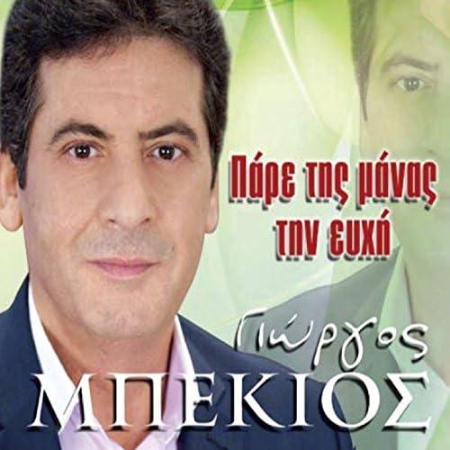 Giorgos Mpekios